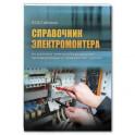 Справочник электромонтера по ремонту электрооборудования промышленных и гражданских зданий