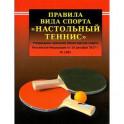 """Правила вида спорта  """"Настольный теннис"""""""