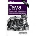 Java. Карманный справочник