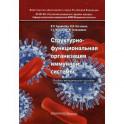 Структурно-функциональная организация иммунной системы. Учебно-методическое пособие