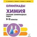 Химия. 9-11 классы. Сборник олимпиадных задач
