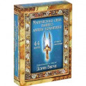 Магическая сила вашего ангела хранителя (44 карты + инструкция)