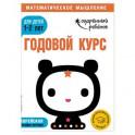 Годовой курс: для детей 1-2 лет (с наклейками)