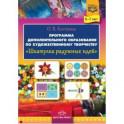Шкатулка радужных идей. Программа дополнительного образования по художественному творчеству. 5-7 лет