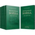 Восточная война. 1853-1856 годов. В 4-х томах + карты
