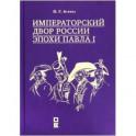 Императорский двор России эпохи Павла I