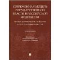 Современная модель государственной власти в РФ. Вопросы совершенствования и перспективы развития