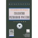 Геология регионов России