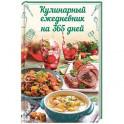 Кулинарный ежедневник на 365 дней