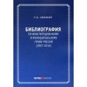 Библиография по конституционному и муниципальному праву России (2007 – 2016)
