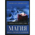Магия воска свечей и заговоров. Огненная магия древних славян