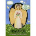 Подарок маленькому христианину. Молитвослов + фигурка ангела