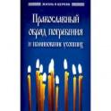Православный обряд погребения и поминовение усопши