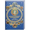 Православные праздники в рассказах любимых писателей. Круглый год