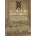 Сборник рукописей, представленных его императорскому высочеству государю наследнику цесаревичу