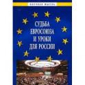 Судьба Евросоюза и уроки для России