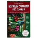 Богатый урожай без химии. Советы по выращиванию для тех, кто хочет сохранить здоровье. Комплект из 6-ти книг