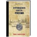 """Курляндская """"карта"""" России"""
