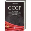 СССР. История великой державы 1922-1991