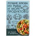 Лучшие блюда из рыбы и морепродуктов для будней и праздников