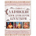 Славянские боги, духи, герои, богатыри. Иллюстрированный путеводитель по мифам и преданиям