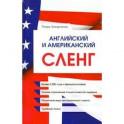 Английский и американский сленг