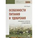 Особенности питания и удобрения овощных культур и картофеля. Учебное пособие