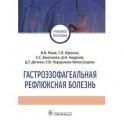 Гастроэзофагеальная рефлюксная болезнь. Учебное пособие
