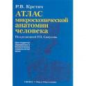 Атлас микроскопической анатомии человека. Учебное пособие