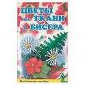 Цветы из бисера и ткани
