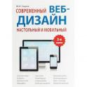 Современный веб-дизайн. Настольный и мобильный