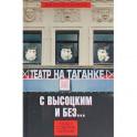 Театр на Таганке с Высоцким и без. Люди, события, мнения