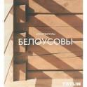 Архитекторы Белоусовы