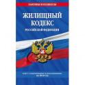 Жилищный кодекс Российской Федерации. Текст с изменениями и дополнениями на 2019 год