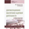 Документационное обеспечение кадровой деятельности в сфере индустрии гостеприимства. Учебное пособие