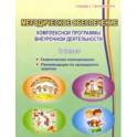 Методическое обеспечение программы по комплексной организации внеурочной деятельности 2 класс
