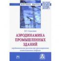 Аэродинамика промышленных зданий: аэродинамические расчёты при проектировании вентиляционных выбросов