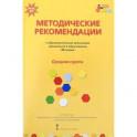 """Методические рекомендации к программе дошкольного образования """"Мозаика"""". Средняя группа. ФГОС ДО"""