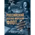 Российский военно-морской флот. Рождение, становление, расцвет