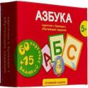 Азбука. 60 карточек с буквами + 15 обучающих заданий