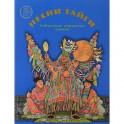 Песни тайги. Тувинские народные сказки