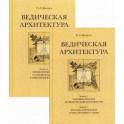 Ведическая архитектура. В 2-х томах