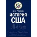 История США. Учебник