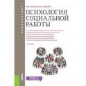 Психология социальной работы. Учебник для бакалавров