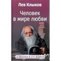 Человек в мире Любви. Клыков Л.В.