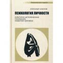 Психология личности. Культурно-историческое понимание развития человека. Учебник
