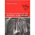 Историко-религоведческий аспект Езидизма. В 2-х томах
