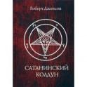 Сатанинский колдун