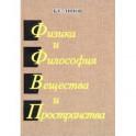 Физика и Философия Вещества и Пространства