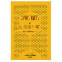 Сборник молитв и старинных правил по пчеловодству